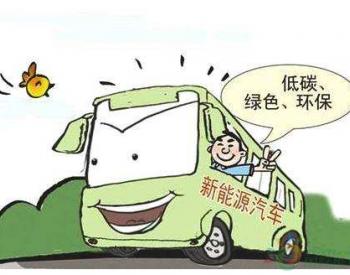 江苏无锡:2019年实现新能源公交车全覆盖