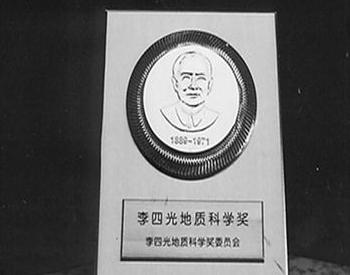 长庆油田付金华获第十五次<em>李四光地质科学奖</em>野外奖