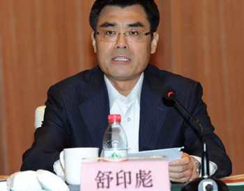 国家电网董事长<em>舒印彪</em>担任华能集团董事长