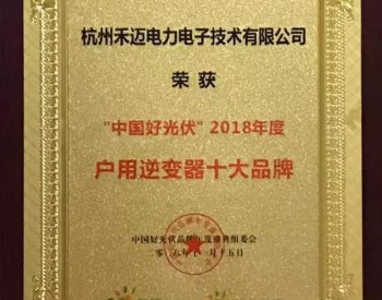 """喜讯!<em>杭州禾迈</em>连膺""""中国户用光伏逆变器十大品牌""""大奖"""