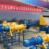 浙江养猪场废污水处理新技术——固液分离机