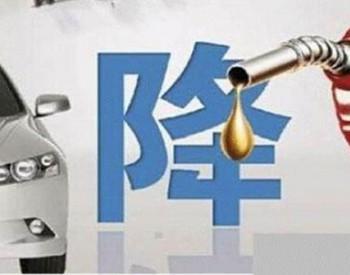 安徽省:成品油价格大幅下调