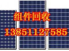 太阳能拆卸组件回收13851127585损坏电池板回收