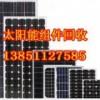 太阳能光伏组件回收13851127585废旧组件价值