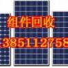 新旧太阳能组件回收13851127585发电板回收价格