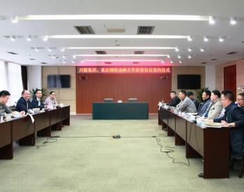 川煤集团与<em>重庆钢铁</em>签订战略合作框架协议