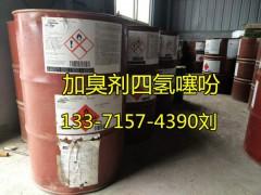 管道检漏用四氢噻吩 山东加臭剂厂家现货