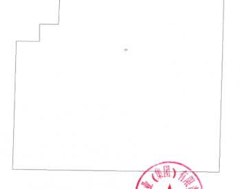 关于山西阳煤集团寿阳开元<em>矿业</em>有限责任公司开元矿煤层气探矿<em>权</em>新立的公示