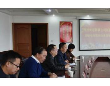 国电新疆<em>电力</em>有限公司刘冬林到屯南煤业调研