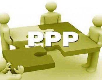助力决胜污染防治攻坚战 推进生态环保PPP正当时