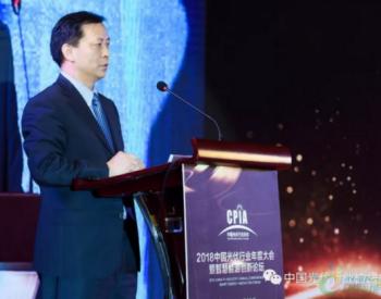 2018<em>中国光伏行业年度大会</em>暨智慧能源创新论坛在安徽合肥召开