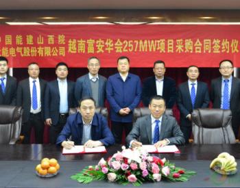 上能电气与<em>中能建山西院</em>签订越南257MW光伏项目供货合同