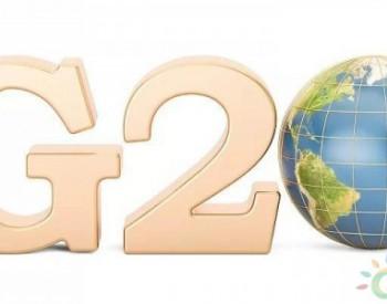 全球<em>气候问题</em>再上议程  G20阿根廷峰会承载何种期待?