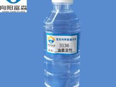 3136#油墨溶剂油厂家免费提供样品测试全国送货