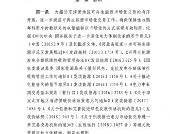 <em>京津冀綠色電力</em>市場化交易規則(試行)