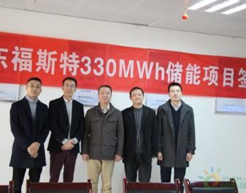 再下一城!<em>远东福斯特</em>喜获3.59亿元电池储能订单