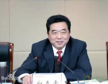 安徽省能源集团原党委书记白泰平受审