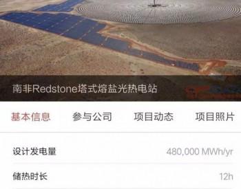 <em>再</em>获15亿<em>贷款</em>!南非100 MW Redstone光热电站<em>贷款</em>获非洲开发银行批复