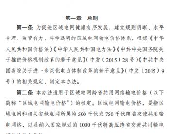 国家发展改革委关于《区域电网输电价格定价办法(试行)》《跨省跨区专项<em>工程</em>输电价格...