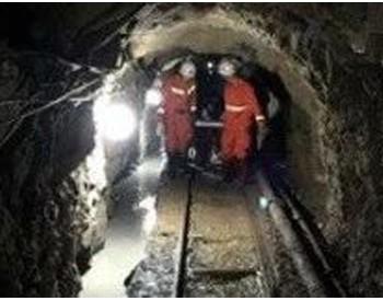 紧急通知:煤矿出现三种情况要被立即关闭!国务院安委会要开展全国煤矿安全大检查!