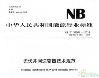 SMA中国参编的NB/T 32004-2018《光伏并网<em>逆变器技术</em>规范》正式出版发行