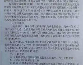 河北:过渡期光伏电站补贴开始下发 <em>全额上网</em>光伏补贴为0.38元/度