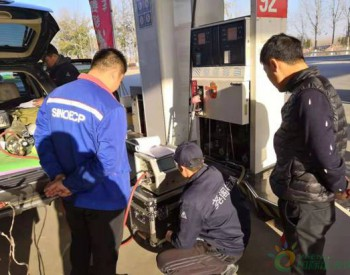 天津市武清区<em>环保</em>局对加油<em>站</em>油气回收设施进行监督性抽测