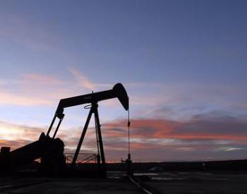 储量463亿桶石油、281万亿立方英尺超大油气田在美国被发现