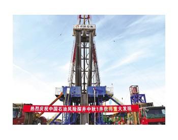 塔里木油田发现千亿方级凝析气藏西气东输新增气源