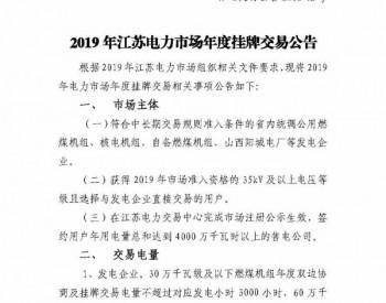 2019年<em>江苏电力市场</em>年度挂牌交易12月17日开始申报