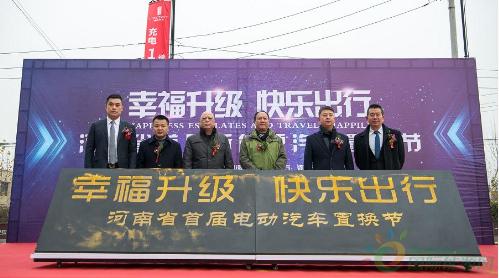 亚博直播河南省首届新能源汽车置换节开幕 不限车型还有两千元补贴
