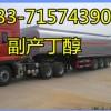 山东国标丁醇厂家 优势出燃料油丁醇价格低