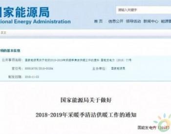 """国家能源局:因地制宜发展""""太阳能+""""供暖 !"""