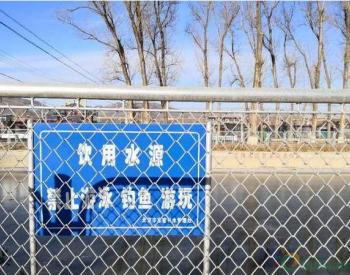 明年全国开展区县水源地环境整治,北京将整治到镇一级