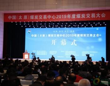 山煤集团参加中国(太原)煤炭交易中心2019年度煤炭交易大会并签订中长期合同