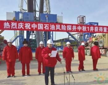 打开一个新的油气富集区 塔里木油田发现千亿方级凝析气藏