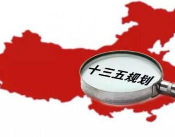 """2020年风电装机3GW!安徽省发改委发布能源发展""""十三五""""规划实施<em>监测</em>和评估报告!"""