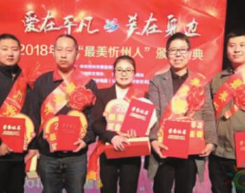"""晋神磁窑沟煤业任福军被评为""""最美忻州人"""""""