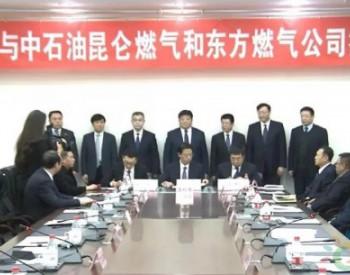 河北省三河市举行天然气综合利用项目合作框架协议签约仪式!