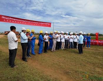 <em>柬埔寨</em>国家<em>电网</em>EPC项目磅通230kV变电站新建工程正式开工