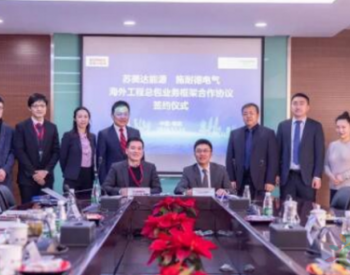 <em>苏美达</em>能源与施耐德电气(中国)签署合作协议