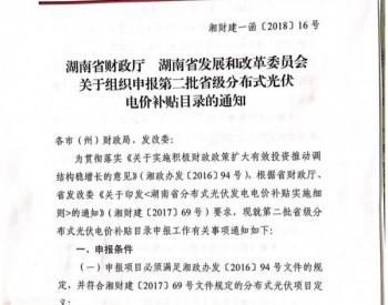 湖南娄底市组织申报第二批省级分布式光伏电价补贴目录