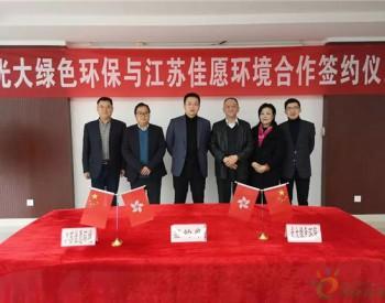 光大绿色环保收购江苏佳愿环境科技有限公司90%股权