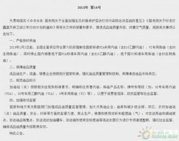 """国家发改委:元旦起""""国六""""汽油全国开始供应"""