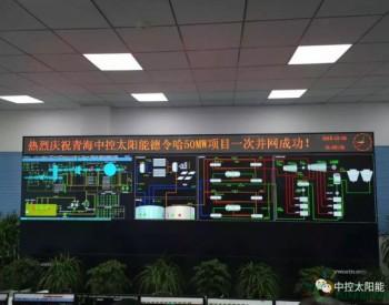 <em>中控太阳能</em>德令哈50MW塔式光热示范电站成功并网发电