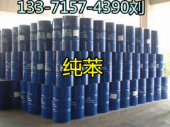 山东纯苯厂家直供 桶装纯苯价格现货