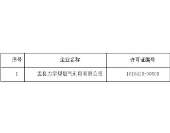 阳泉市盂县力宇煤层气利用有限公司《发电类电力业务许可证》新申请行政许可公示