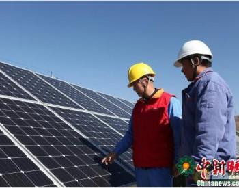 青海西宁75.4兆瓦光伏扶贫电站完成并网 惠及330个贫困村