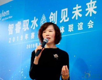 <em>赛莱默</em>引领水业技术变革,三十年与中国共成长