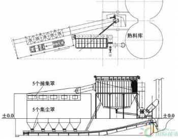熟料卸车与入库<em>除尘系统</em>设计与应用